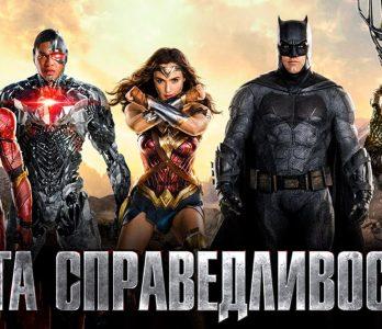 Лига справедливости (Justice League) 2017